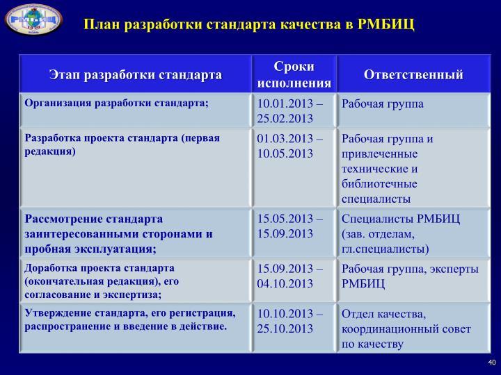 План разработки стандарта качества в РМБИЦ