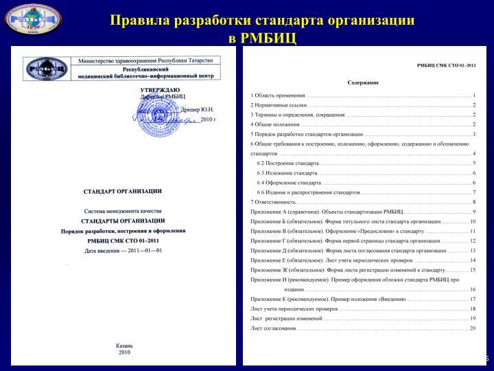 Правила разработки стандарта организации