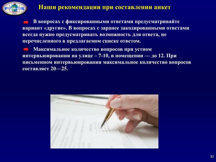 Наши рекомендации при составлении анкет