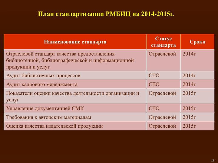 План стандартизации РМБИЦ на 2014-2015г.