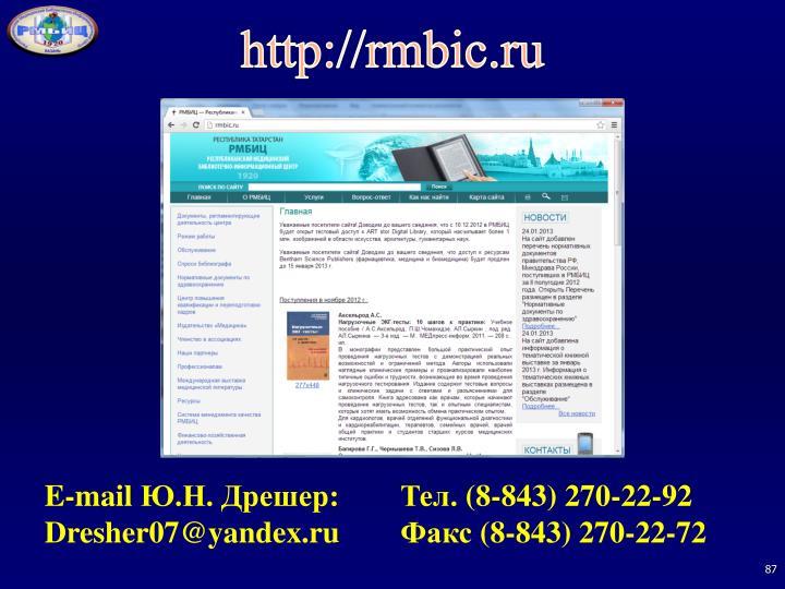 http://rmbic.ru