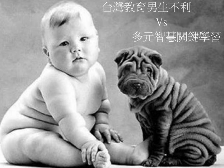 台灣教育男生不利