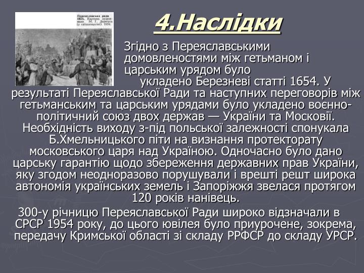 4.Наслідки