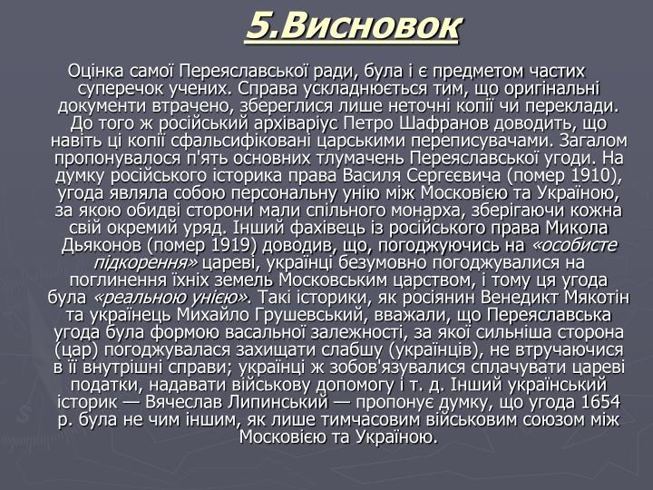 5.Висновок