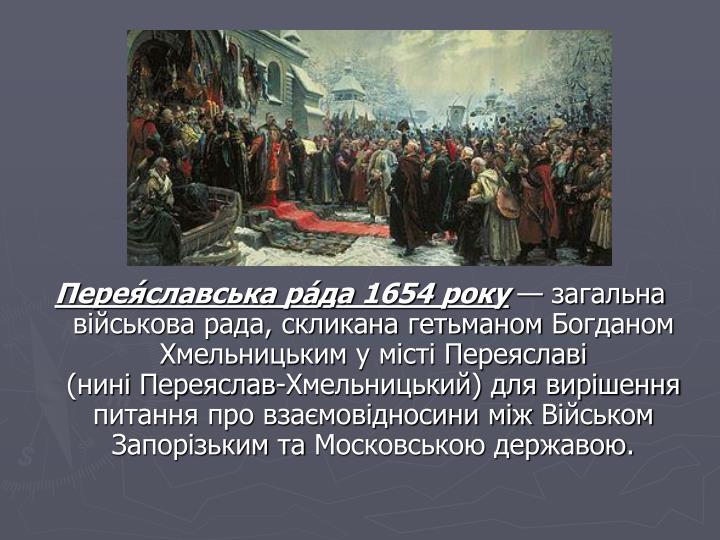 Перея́славська рáда 1654 року