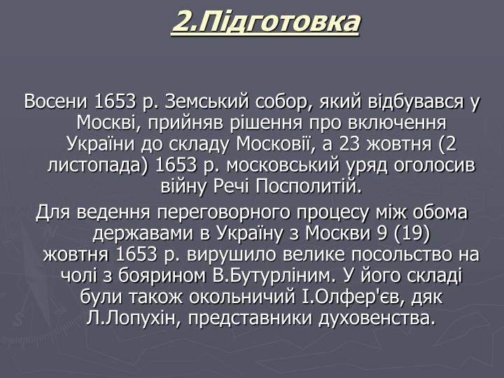 2.Підготовка