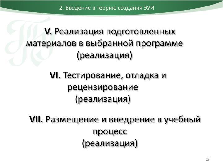 2. Введение в теорию создания ЭУИ