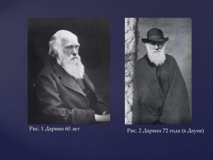 Рис. 1 Дарвин 60 лет