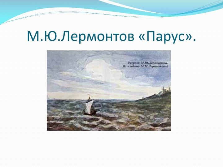 М.Ю.Лермонтов «Парус».