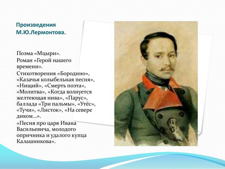 Произведения М.Ю.Лермонтова.