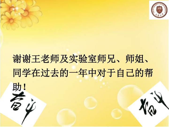 谢谢王老师及实验室师兄、师姐、同学在