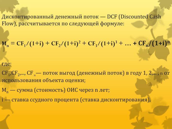 Дисконтированный денежный поток — DCF (