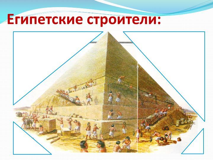 Египетские строители: