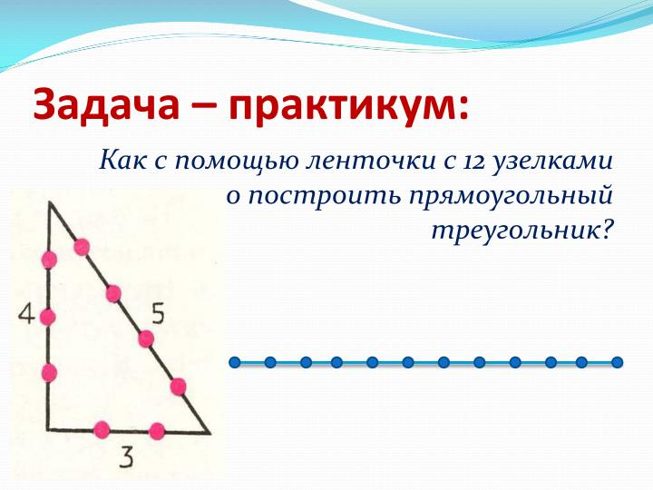 Задача – практикум: