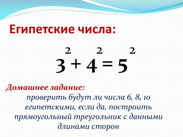 Египетские числа: