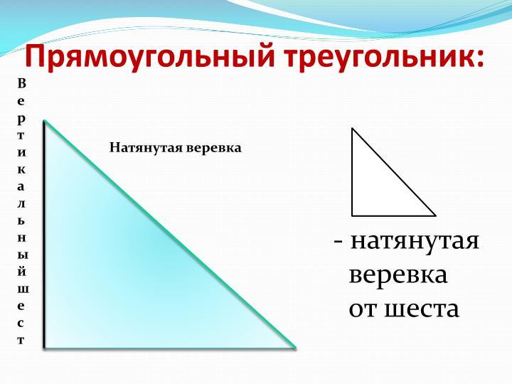 Прямоугольный треугольник: