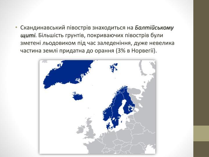 Скандинавський
