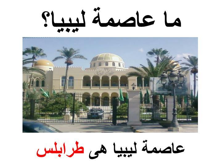 ما عاصمة ليبيا؟