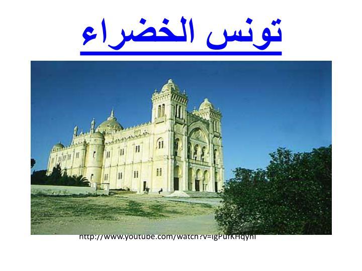 تونس الخضراء