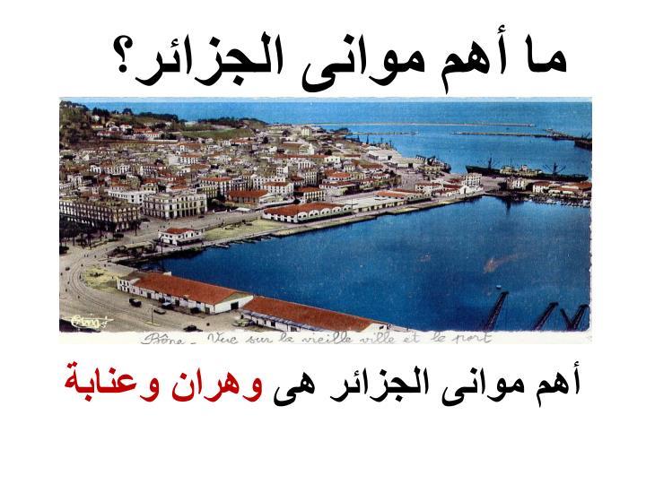 ما أهم موانى الجزائر؟