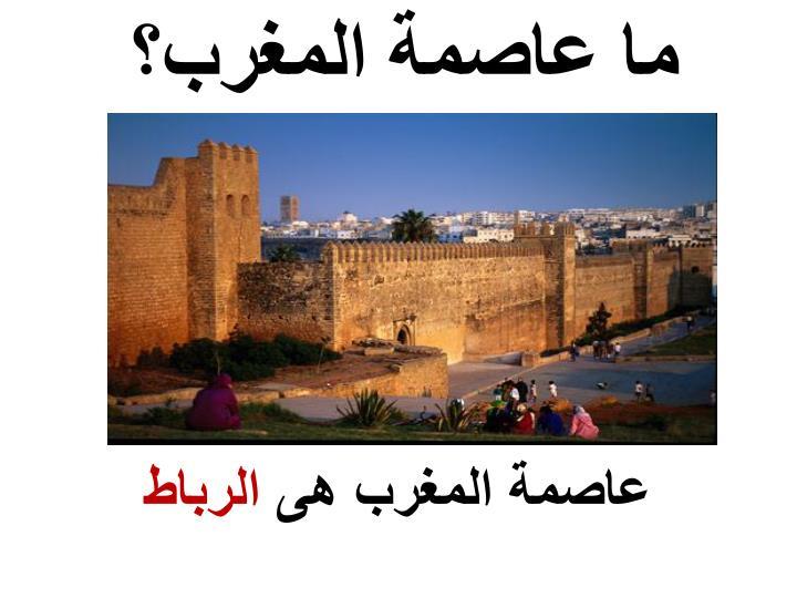 ما عاصمة المغرب؟