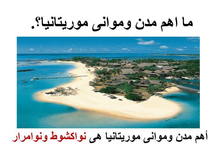 ما اهم مدن وموانى موريتانيا؟.