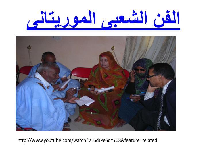 الفن الشعبى الموريتانى