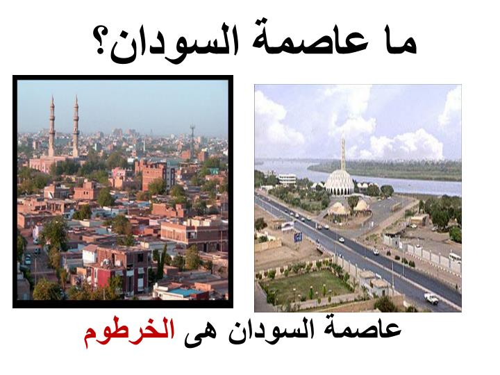 ما عاصمة السودان؟