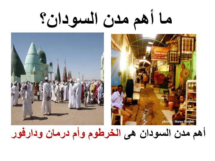 ما أهم مدن السودان؟