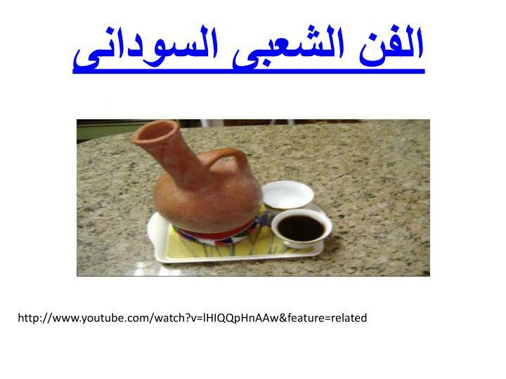 الفن الشعبى السودانى