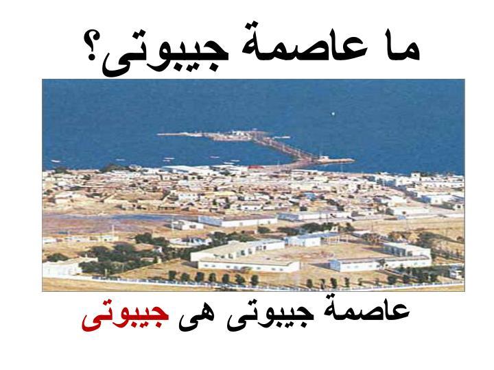 ما عاصمة جيبوتى؟