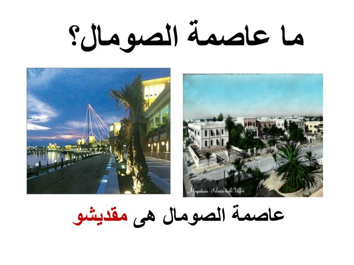 ما عاصمة الصومال؟
