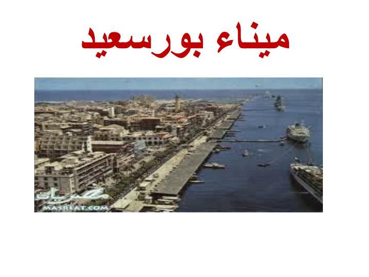 ميناء بورسعيد