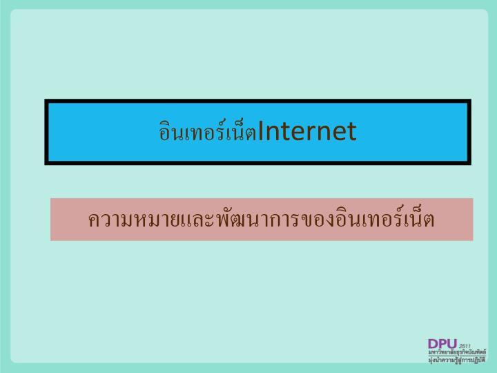 อินเทอร์เน็ต