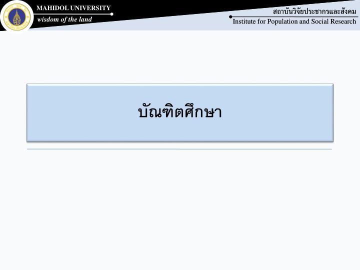 บัณฑิตศึกษา