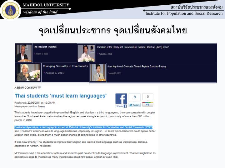 จุดเปลี่ยนประชากร จุดเปลี่ยนสังคมไทย