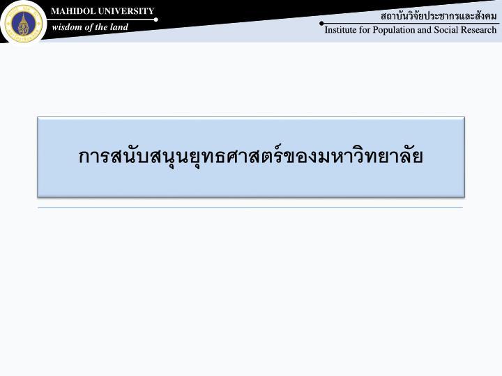 การสนับสนุนยุทธศาสตร์ของมหาวิทยาลัย