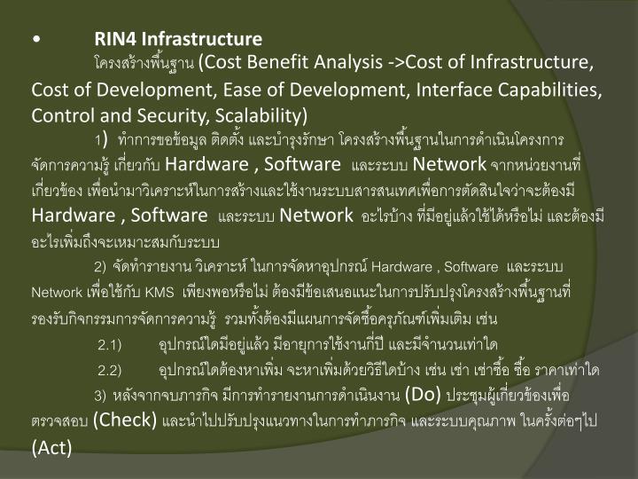 RIN4 Infrastructure