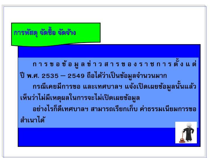 การขอข้อมูลข่าวสารของราชการตั้งแต่                           ปี พ.ศ. 2535