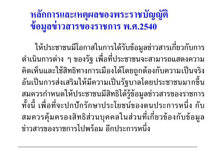 หลักการและเหตุผลของพระราชบัญญัติข้อมูลข่าวสารของราชการ พ.ศ.2540