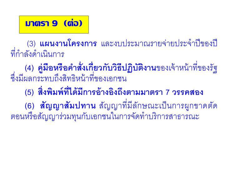 มาตรา 9  (ต่อ)