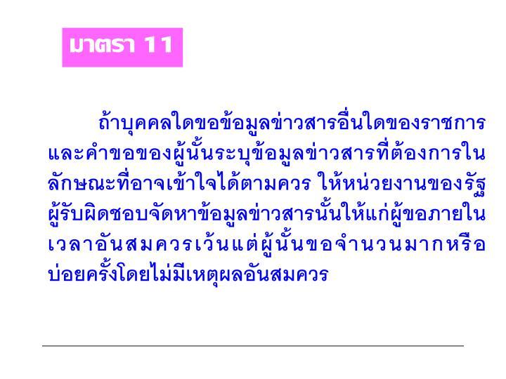 มาตรา 11