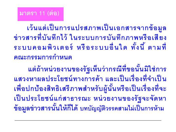 มาตรา 11 (ต่อ)