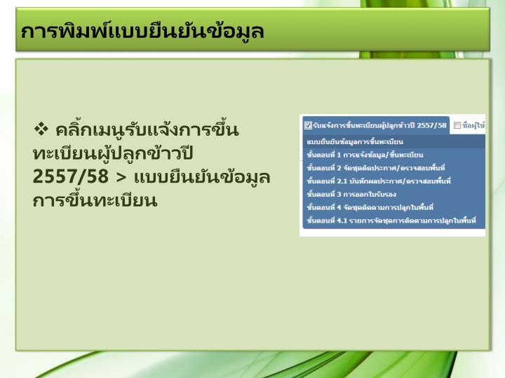คลิ้กเมนูรับแจ้งการขึ้นทะเบียนผู้ปลูกข้าวปี 2557/58