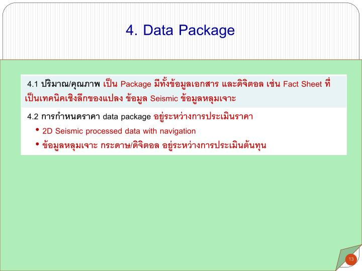 4. Data Package