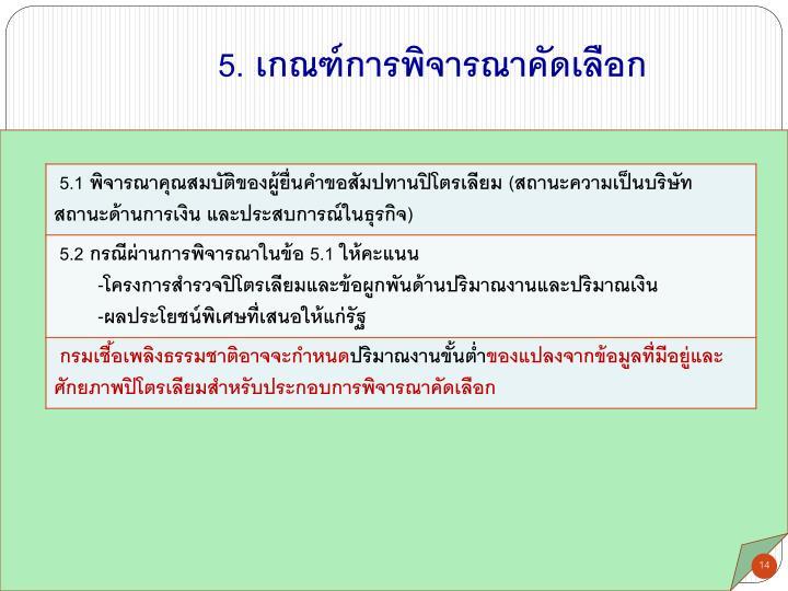 5. เกณฑ์การพิจารณาคัดเลือก