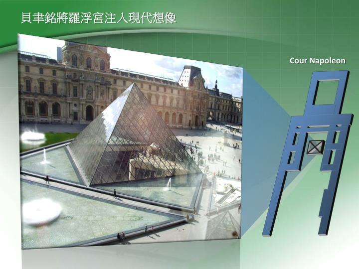 貝聿銘將羅浮宮注入現代想像
