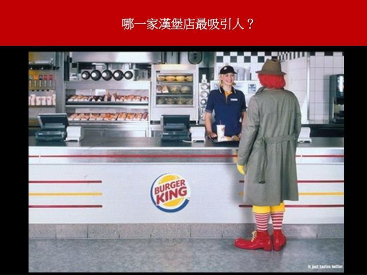 哪一家漢堡店最吸引人?