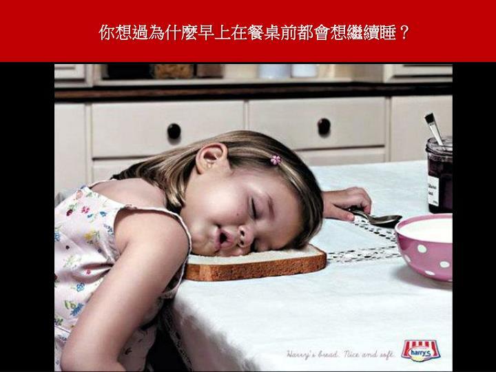 你想過為什麼早上在餐桌前都會想繼續睡?