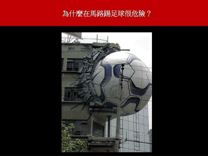 為什麼在馬路踢足球很危險?